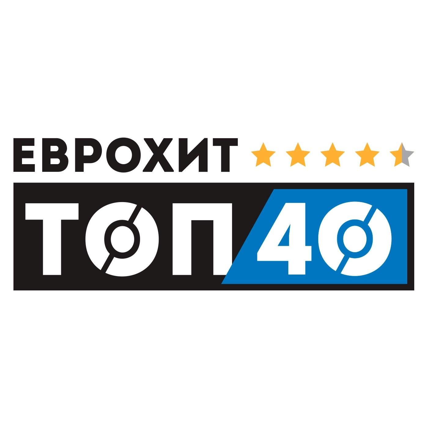 ЕвроХит Топ 40 Europa Plus — 13 августа 2021